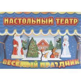 Терещенко О. (худ.) Настольный театр. Веселый праздник