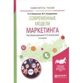 Калюжнова Н., Кошурникова Ю. Современные модели маркетинга. Учебное пособие для вузов