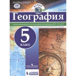 Дронов В. (ред.) География. 5 класс. Атлас