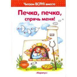 Васюкова Н. Печка печка спрячь меня