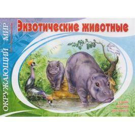 Багинская А. (худ.) Экзотические животные