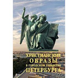 Берташ А., Талалай М. Христианские образы в городском убранстве Петербурга