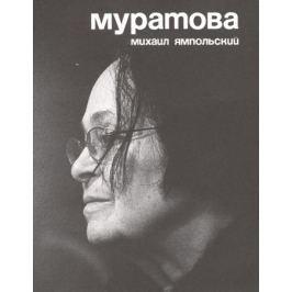 Ямпольский М. Муратова. Опыт киноантропологии