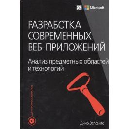 Эспозито Д. Разработка современных веб-приложений. Анализ предметных областей и технологий