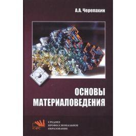Черепахин А. Основы материаловедения. Учебник