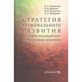 Петросянц В. и др. Стратегия регионального развития в условиях инновационных преобразований экономики
