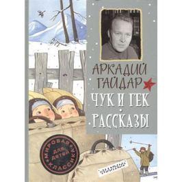 Гайдар А. Чук и Гек. Рассказы