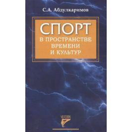 Абдулкаримов С. Спорт в пространстве времени и культур