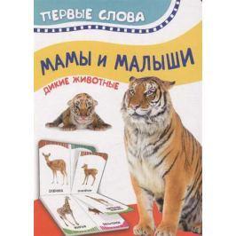 Котятова Н. (ред.) Мамы и малыши. Дикие животные. Первые слова