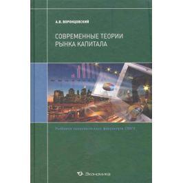 Воронцовский А. Современные теории рынка капитала Учеб.