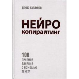 Каплунов Д. Нейрокопирайтинг. 100 приемов влияния с помощью текста