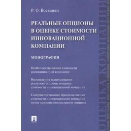 Восканян Р. Реальные опционы в оценке стоимости инновационной компании. Монография