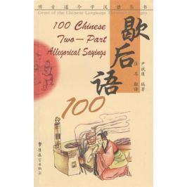 Yin Binyong 100 Chinese Two-part Allegorical Sayings / 100 китайских аллегорических высказываний (книга на китайском и английском языках)