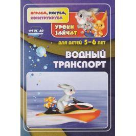 Славина Т., Кудрявцева Е. Водный транспорт. Уроки зайчат. Развивающие задания для детей 5-6 лет