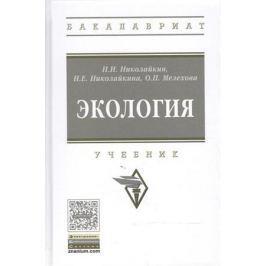 Николайкин Н., Николайкина Н., Мелехова О. Экология. Учебник