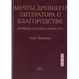 Чэнь П. Мечты древнего литератора о благородстве. Изучение романов в жанре уся