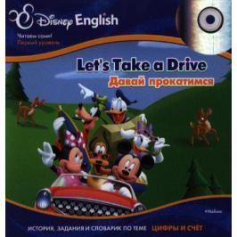 Уилсон Ч. Disney English. Let`s Take a Drive. Давай прокатимся