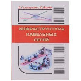 Гальперович Д., Яшнев Ю. Инфраструктура кабельных сетей