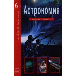 Афонькин С. Астрономия