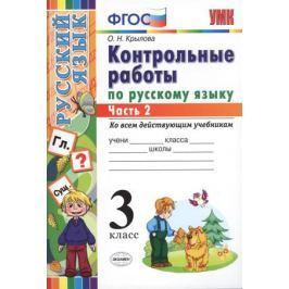 Крылова О. Контрольные работы по русскому языку. 3 класс. Часть 2 (Ко всем действующим учебникам)
