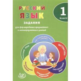 Волкова Е., Мифтяхетдинова Э. Русский язык. 1 класс. Задания для формирования предметных и метапредметных умений