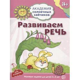 Четвертаков К. Развиваем речь. Игровые задания для детей 3-4 лет
