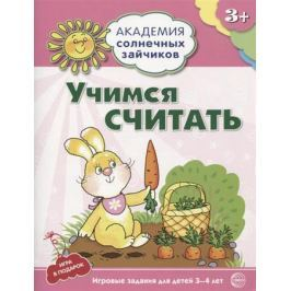 Четвертаков К. Учимся считать. Игровые задания для детей 3-4 лет