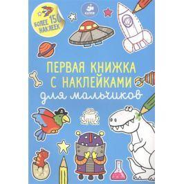 Первая книжка с наклейками для мальчиков. Более 150 наклеек