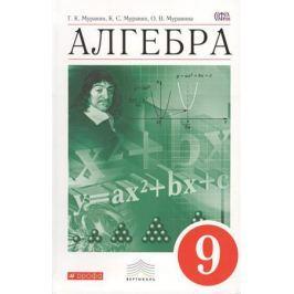 Муравин Г., Муравин К., Муравина О. Алгебра. 9 класс. Учебник