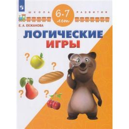 Екжанова Е. Логические игры. 6-7 лет
