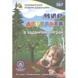Славина Т. Мир деревьев в заданиях и играх