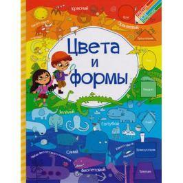 Доманская Л., Максимова И. Цвета и формы