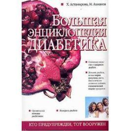 Астамирова Х. Большая энциклопедия диабетика