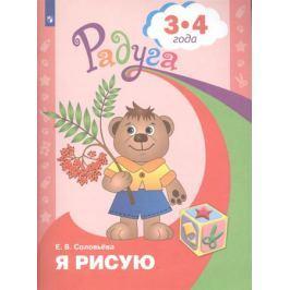 Соловьева Е. Я рисую. 3-4 года
