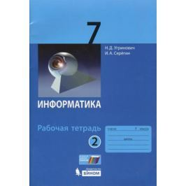 Угринович Н., Серегин И. Информатика. 7 класс. Рабочая тетрадь. Часть 2