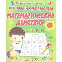 Михеева В. (ред.) Решаем и оформляем. Математические действия