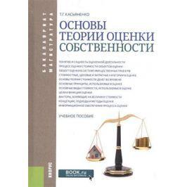 Касьяненко Т. Основы теории оценки собственности. Учебное пособие
