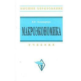 Золотарчук В. Макроэкономика