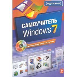 Леонов В. Самоучитель Windows 7
