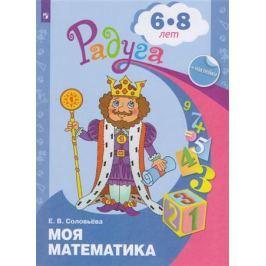 Соловьева Е. Моя математика. Развивающая книга для детей 6-8 лет