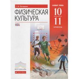 Погадаев Г. Физическая культура. 10-11 классы. Учебник. Базовый уровень
