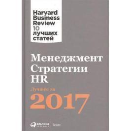 Шалунова М. (рук. проекта) Менеджмент. Стратегии HR. Лучшее за 2017