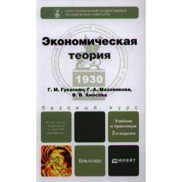Гукасьян Г., Маховикова Г., Амосова В. Экономическая теория. Учебник и практикум. 3-е издание, переработанное и дополненное