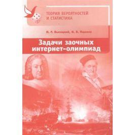 Высоцкий И., Ященко И. Задачи заочных интернет-олимпиад по теории вероятностей и статистике