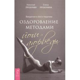 Прокунин Н., Прокунина Е. Введение в йога-терапию. Оздоровление методами йоги и аюрведы