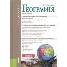 Лукьянова Н. География. Учебное пособие