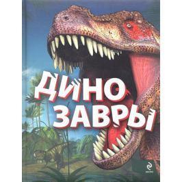 Малютин А. Динозавры