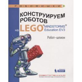 Валуев А. Конструируем роботов на LEGO® MINDSTORMS® Education EV3. Робот-шпион