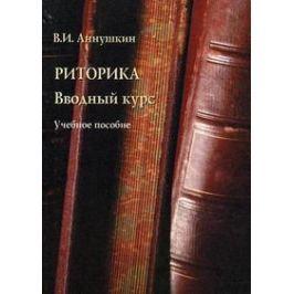 Аннушкин В. Риторика Вводный курс
