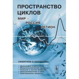 Бабурин В. (ред.) Пространство циклов Мир-Россия-Регион